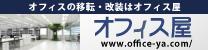 オフィスの移転・改装・レイアウトのオフィス屋(株式会社JBF運営!
