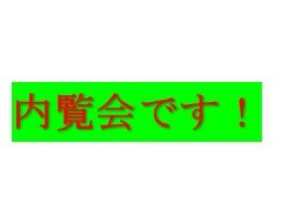 ★★★内覧会やります!! エムベイポイント幕張★★★