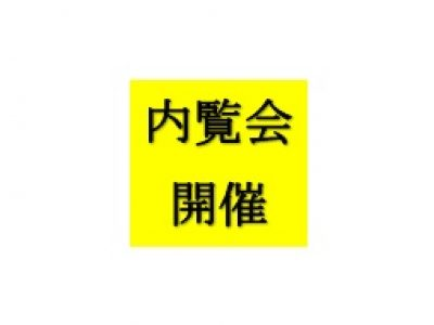 11月26日(火)マーキュリー千葉:リベンジ内覧会